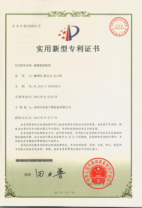 褐煤提质专利