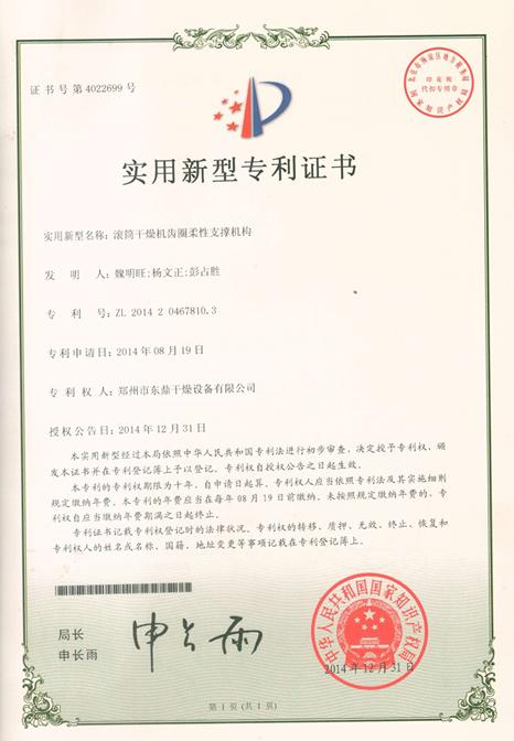 煤泥烘干机专利